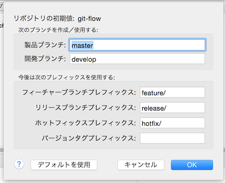 01Git-Flow開始時.png