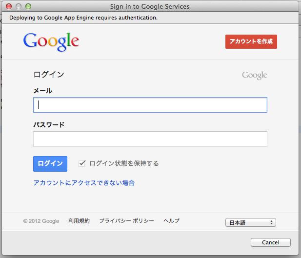deploy_login.png