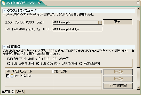 JAR依存関係エディタEJB.png