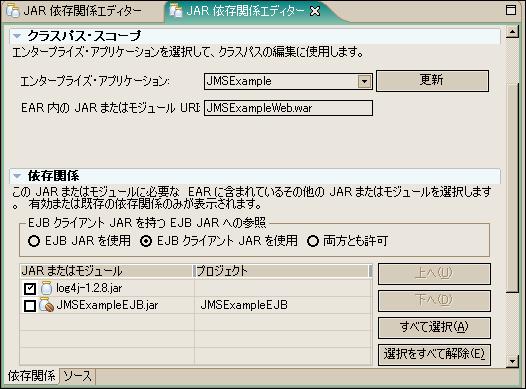 JAR依存関係エディタWAR.png